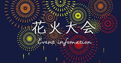京都浴衣花火大会