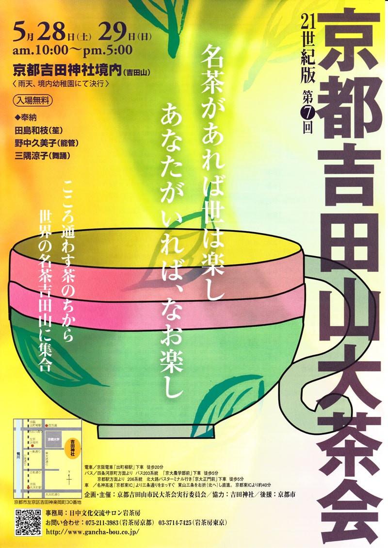 京都吉田山大茶会2016