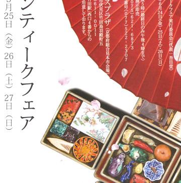 第64回京都大アンティークフェア