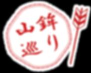 祇園祭山鉾巡り