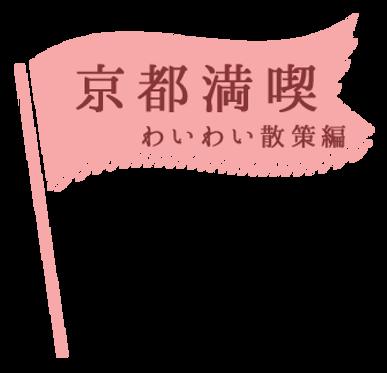 京都満喫紅葉名所