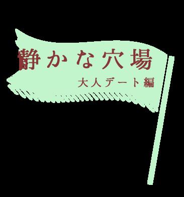 京都紅葉の穴場