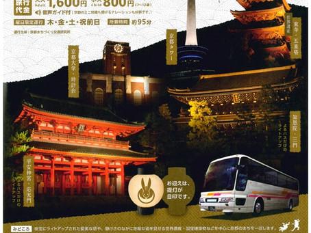夜晚的京都也很有趣!「京都夜行巴士」
