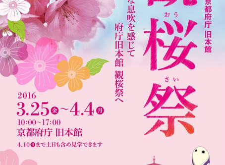 3/25~4/4京都府庁旧本館【観桜祭】