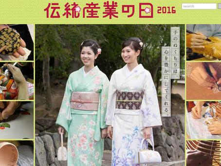着物特典がいっぱい!「京都伝統産業の日」
