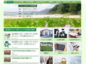 徳之島町シルバー人材センターの公式ホームページが公開されました!