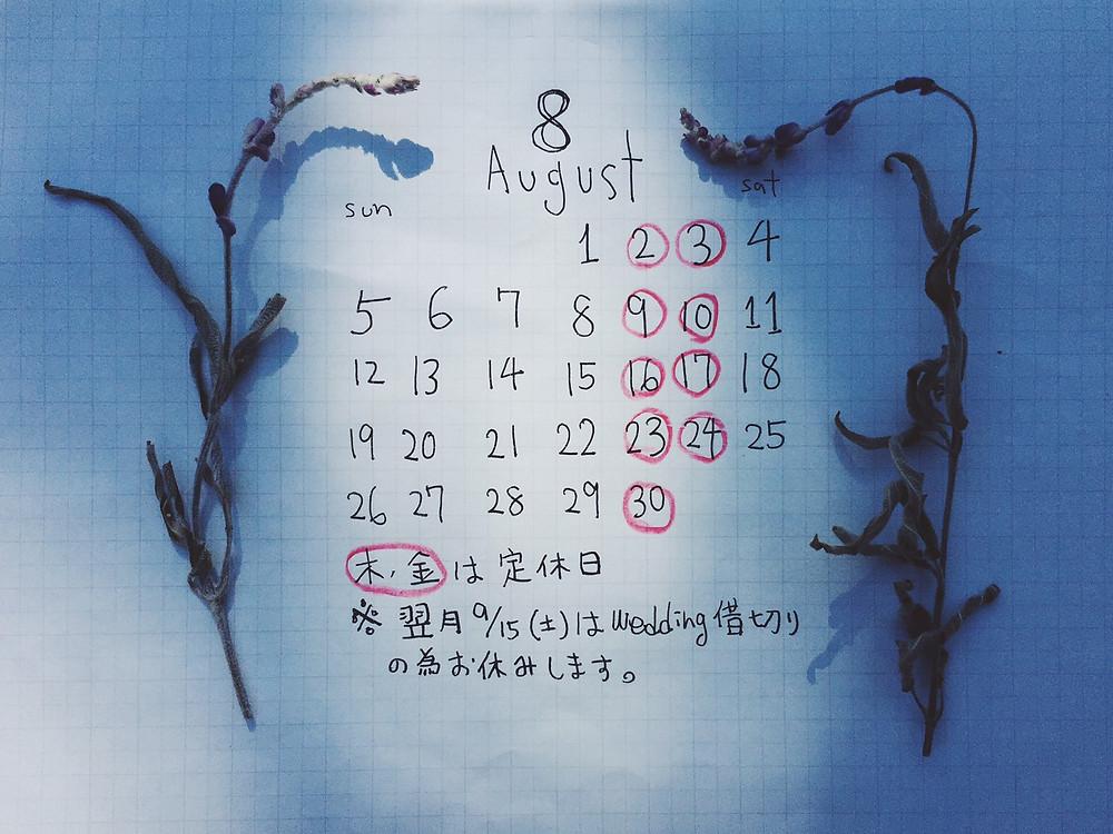 8月営業日