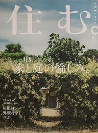 住む magazine