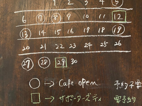 秋に向けてカフェ再開のお知らせと新企画
