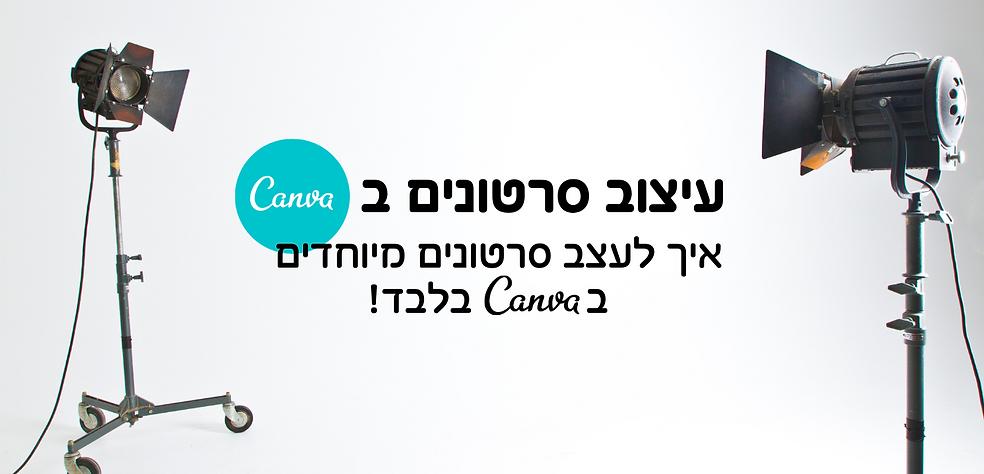 Copy of עיצוב סרטונים עם CANVA (2).png
