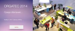 """Блог-Выставка """"ORGATEC 2014"""""""