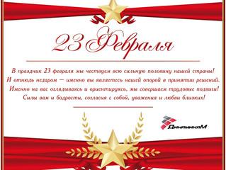 """Дорогие мужчины! Компания """"ДинамикаМ""""  от всей души поздравляет вас с праздником Днём защи"""
