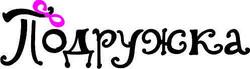 din-client-logo-podrujka2.jpg
