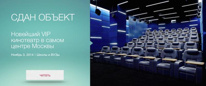 Блог-Новый кинотеатр в Москве