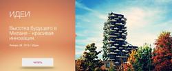 Блог-Высотка будущего в Милане