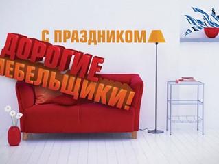 С днем мебельщика