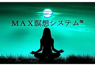 MAX瞑想システムTM.jpg