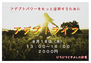 アデプトライフ2021Aug.jpg