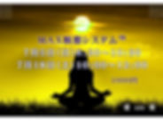 7月瞑想.jpg