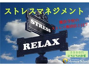 ストレスマネジメント.jpg