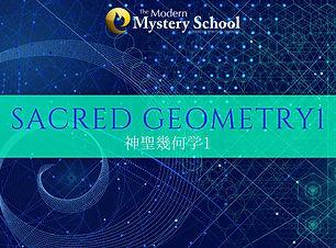 神聖幾何学1MMS版.jpg