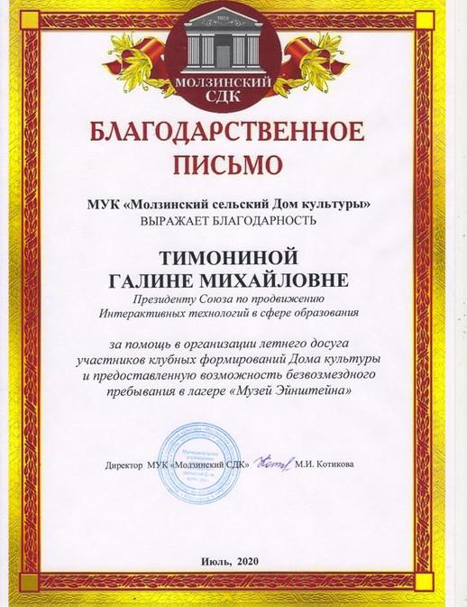 Благодарность Молзинский СДК 001__.jpg