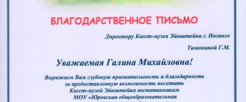 yurovo1.jpg