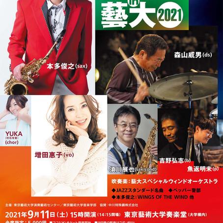 藝大奏楽堂がスイングする!今年は開催します!「JAZZ in 藝大2021」