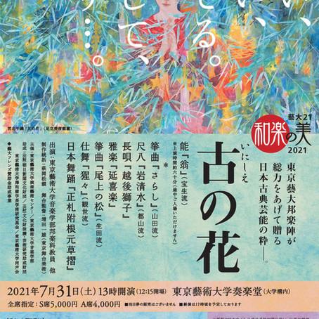 藝大21 和楽の美2021 「古(いにしえ)の花」