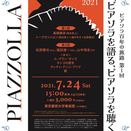 藝大プロジェクト2021《ピアソラ 百年の旅路 第1回》ピアソラを語る、ピアソラを聴く