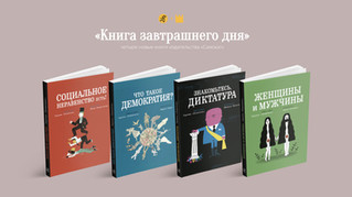 """Книги завтрашнего дня"""