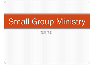 Study series on the basics of small groups.