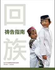 Various prayer and evangelistic resources for reaching out to various East Asian Muslim peoples.