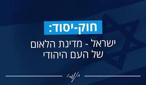 שלוש הערות על חוק יסוד: ישראל- מדינת הלאום של העם היהודי