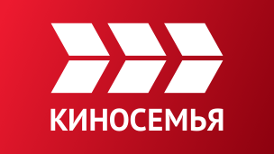 NewTV - КИНОСЕМЬЯ