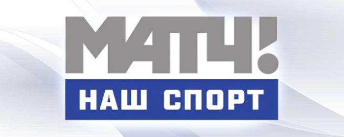 NewTV - телеканал Матч! Наш Спорт