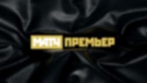 NewTV - МАТЧ ПРЕМЬЕР