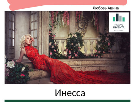 "Inessa в передаче ""Интервью со звездой"" на Радио Inventa"