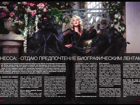 Интервью певицы Инесса в свежем номере журнала «Деловой журнал»