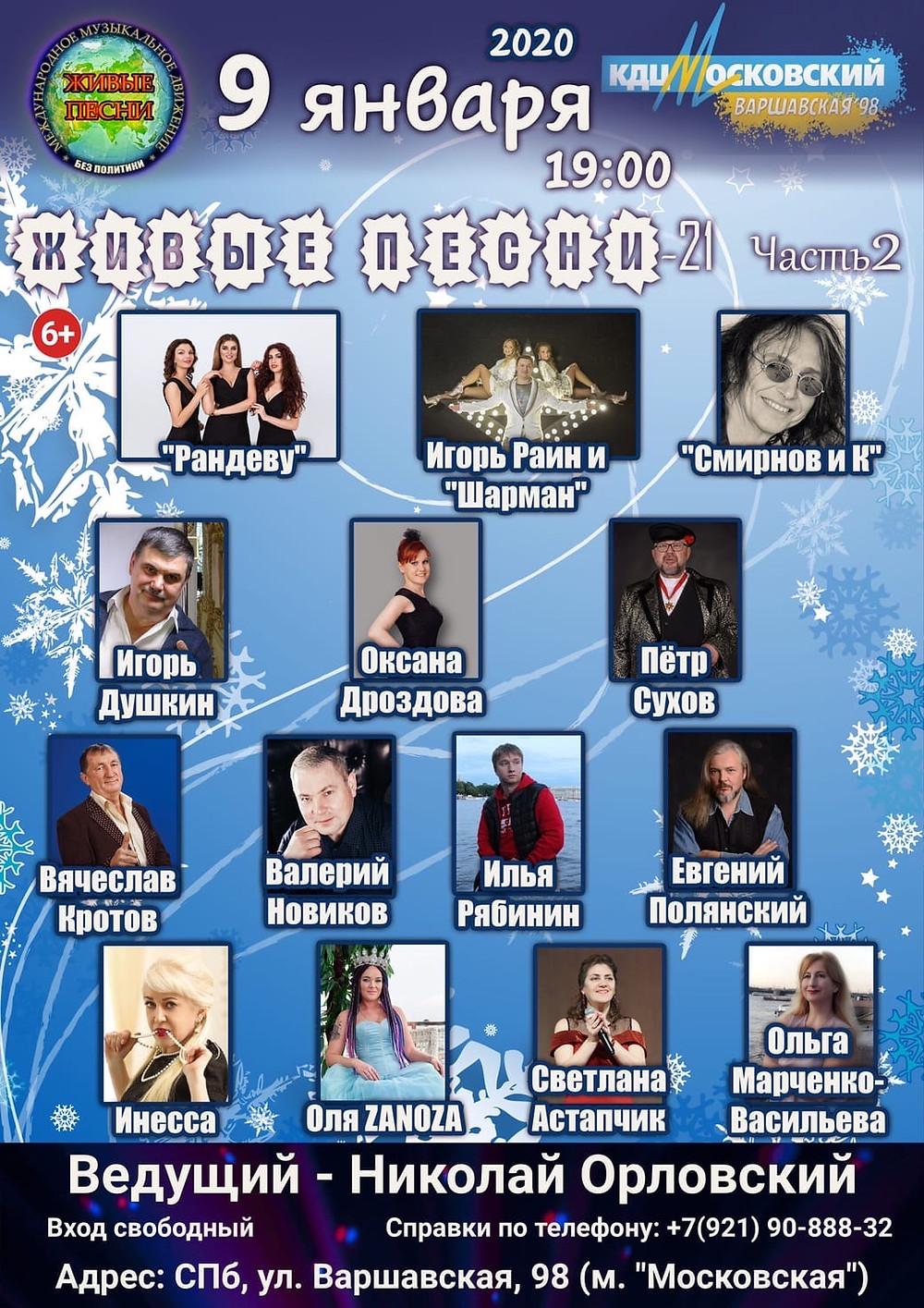 Инесса - Живые песни - 21, часть 2, 9 января 2010 года