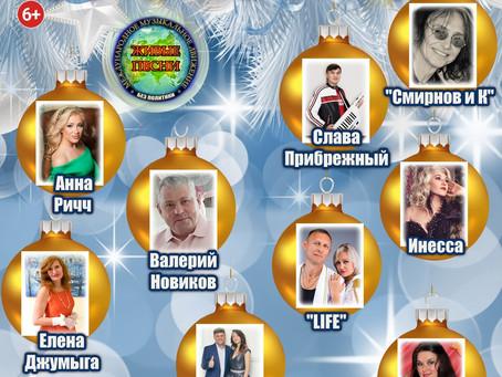 """Inessa - концерт """"Живые песни"""". 9 декабря 2020 в 19:30"""