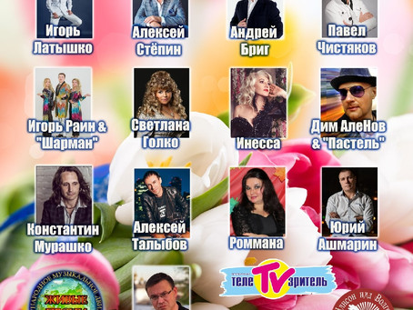 """Inessa - TV-Концерт """"В Международный Женский День"""""""