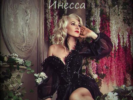 Новый альбом на всех цифровых площадках - «Я так жду тебя...» - Инесса!