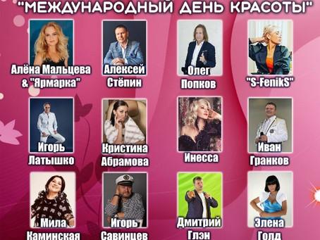 """TV-Концерт """"Международный день красоты"""""""