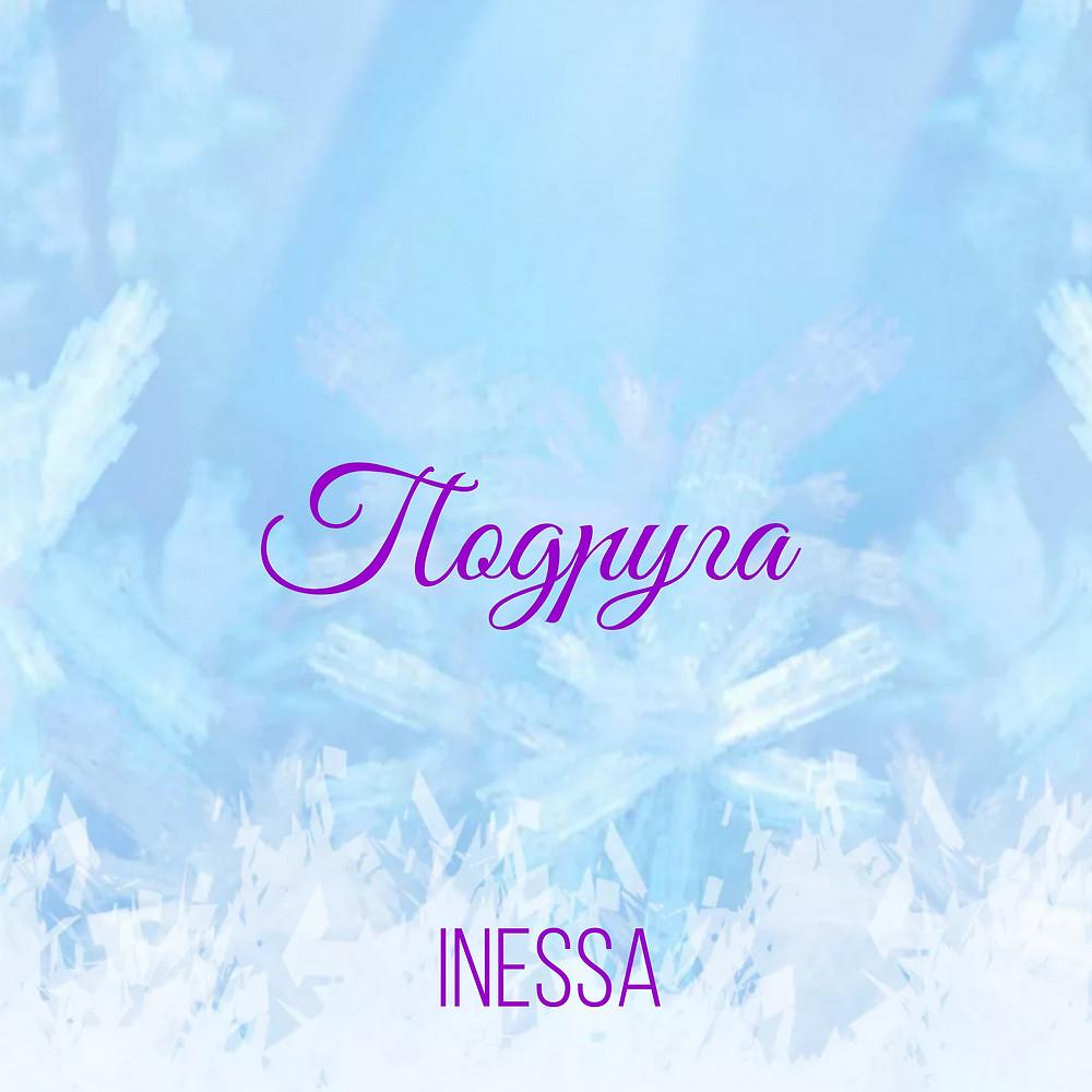 Inessa - Подруга | Инесса - Подруга