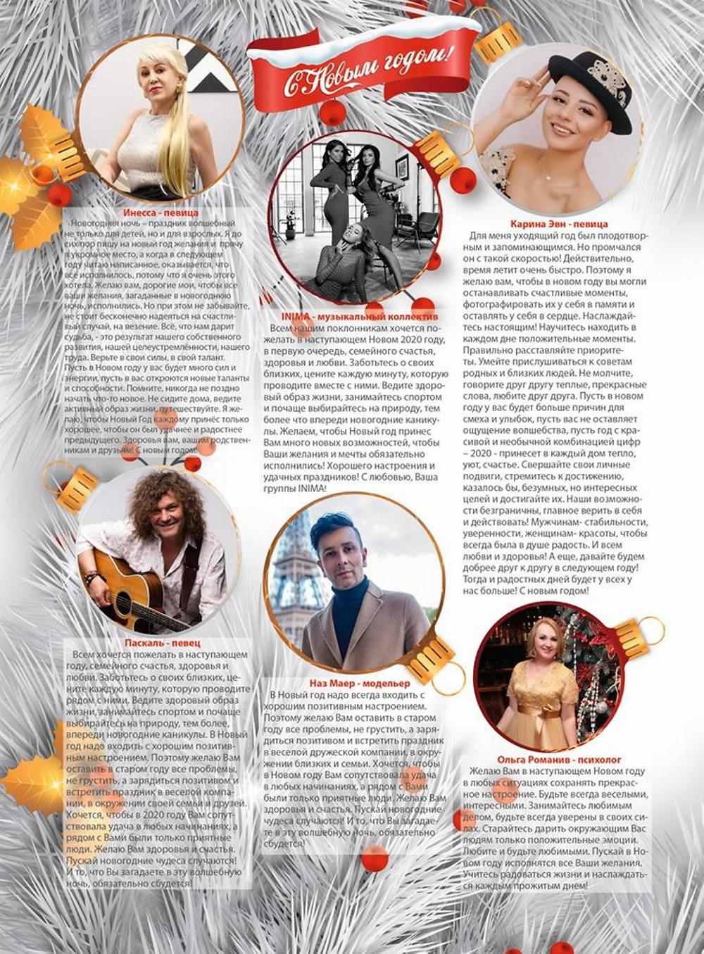 Инесса - Читайте мои поздравления с Новым годом в декабрьском номере журнала Успех