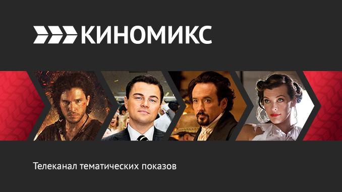NewTV - Киномикс