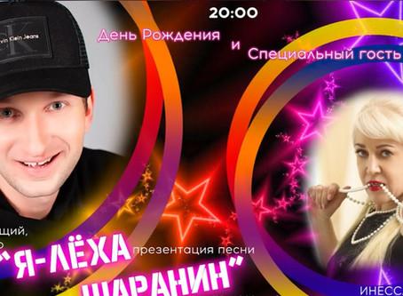 "Презентация проекта ""Я - Лёха Шаранин"""