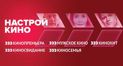 NewTV - НАСТРОЙ КИНО!