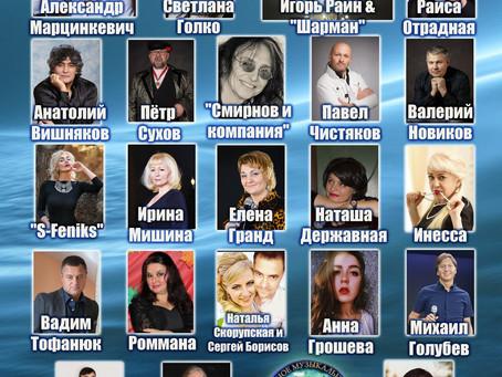 "Певица Инесса - Концерт ""Стоп, вирус"""